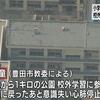 校外学習に参加していた豊田市立梅坪小学校の1年の男子児童が熱中症で死亡!愛知県では高温注意報が出されており、こんな時に実施するとか危機意識なさすぎ!!