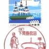 【風景印】下関豊前田郵便局
