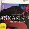 ASKAさんの本〜ぴあ&ASKA📖〜