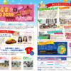【イベント】8/25「とよた産業フェスタ」出演情報