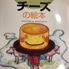 プロのためのチーズの本、おすすめ5冊!