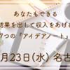 販売・営業職向け!結果を出して収入をあげる 7つの『アイデアノート』10/23(水)名古屋開催!
