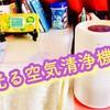 暖色に光る空気清浄機を購入 【Dreamegg CF-8010】