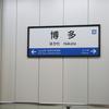 すっかり変わった博多駅