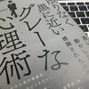 Sunday Book Review【限りなく黒に近いグレーな心理術】著者:DaiGo