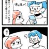 【マンガ】お腹って英語でなんて言うの?