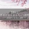 【週記】思考がまとまらない1週間 2021/3/22-28