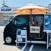 【岐阜県安八郡】コインランドリー×キッチンカー! 日常的に小さな楽しみを。コインランドリーALLDAY