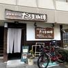 TIME Fluidity:西へ!!姫路~はりまシーサイドロード~相生・だるま珈琲