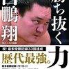 日本スモウダービー?!