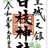 日枝神社の御朱印(東京・千代田区)〜「山王さん」境内へ・・ガイジンさま必殺の参道!