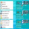 【s2使用構築】雰囲気アグロカバギャラ【最終2163 74位】