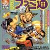 【1997年】【9月5日号】ファミ通 1997.9/5