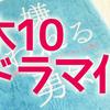 あの「嫌われる勇気」木10ドラマ化が気になる(香里奈&加藤主演)