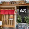 喜笑家 くすくす 横川店(西区)マゼソバ