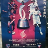 FC東京(2回目の)世界制覇への道