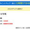 【モッピー】フレッツ光 新規開通で15,000P(13,500ANAマイル)♪ さらに最大60,000円のキャッシュバックも!