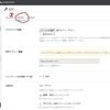 【はてなブログ】リンクを別ウィンドウで開くようにする設定方法