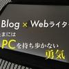 ブログ × Webライターだけど!たまにはPCを持ち歩かない勇気【ブログ奮闘記】