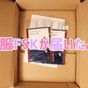 ハロショグッズ:制服FSK(フィギュアスタンドキーホルダー)が届いた話