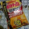 Calbeeポテトチップスに禁断のコンソメパンチが期間限定で新登場!!