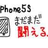 ドコモiPhone5S+mineoでまだまだ闘えるかもしんない