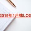 2019年1月株LOG 〜日々の取引記録を公開〜