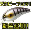 【DAIWA】定番クランクベイト「デカピーナッツⅡ」に新色追加!