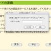 e-Tax日記(完結編)
