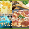 希少な北海道のジビエ肉お届けする通販ショップ『北海道お取り寄せグルメ通販』