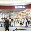 くらしのテーマパーク、無印良品イオン堺北花田店にみる、新たなライフスタイル創造。
