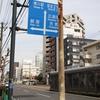 舟入川口町(広島市中区)