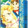 (27)「ポーの一族」イラスト集~予告・表紙・合同扉絵①