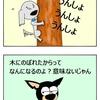 【クピレイ犬漫画】クマの木登り