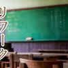 【朗報】リワークを無事卒業♪そしてついに恐怖の【就活編】スタート…!