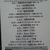 岡村靖幸×YUKIの武道館ライブに行ってきました! 感想(その2)