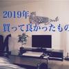 ミニマリストが買って良かったものランキング【2019年】