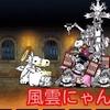 【プレイ動画】風雲にゃんこ塔 26階