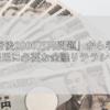 「老後2000万円問題」から学ぶ国民に必要な金融リテラシー