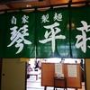 琴平荘 温泉♨沈~~ツー