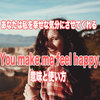 You make me feel happy.の意味と使い方を外人との恋愛トークから学ぶ