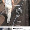 イチゴ苗の植付けに!位置マーク器「マークン」