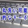 水洗いできるおススメのキーボード5製品を紹介!【洗剤を使える製品もあり】