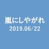 2019.06/22放送 嵐にしやがれ「山田涼介&小澤征悦の大好物デスマッチ」