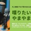ポッドキャストを聴く方法  | 雑記ブログ系番組「喋りたいことやまやまです」平日配信中!