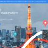 Google Maps APIのアップデートについて知っておくべきことを整理しました