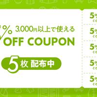3,000円以上で使える5%OFFクーポンを5枚配布中!
