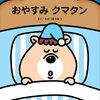 (育児悩みを楽しく解決)おやすみクマタン 若槻 千夏、まだ購入のできる楽天ショップはココ