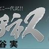 【漫画】『サルチネス』・・・愛の極致