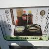 晩の食生活シリーズ 自販機で買った『だし道楽』で卵かけご飯!!!